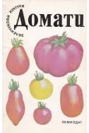 Зеленчукови култури: Домати