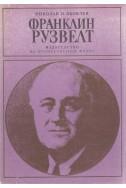 Франклин Рузвелт