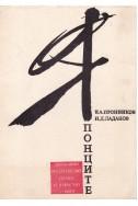 Японците. Етнопсихологически очерци