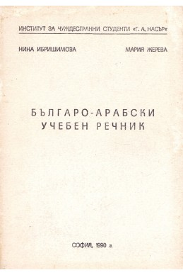 Българско-арабски учебен речник