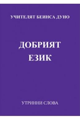 Добрият език - УС, година VІІІ, том 1 (1938 - 1939)