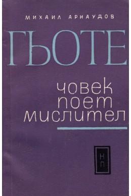 Гьоте - човек, поет, мислител. Биография и страници от съчиненията му