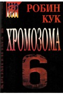 Хромозома 6