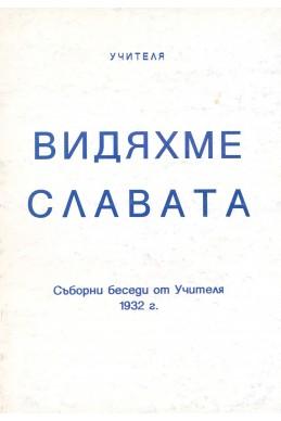 Видяхме Славата - Съборни беседи (1932 г.)