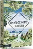 Омагьосаните острови - нова
