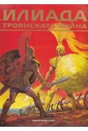 Илиада. Троянската война/ Детска енциклопедия