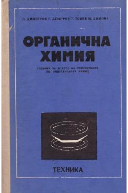 Органична химия. Учебник за II курс на техникумите по индустриална химия