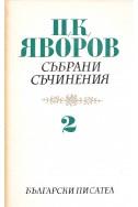 Събрани съчинения – Том 2: Гоце Делчев. Хайдушки копнения / П. К. Яворов
