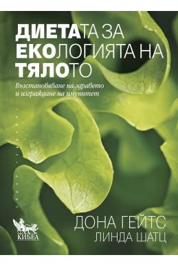 Диетата за екологията на тялото