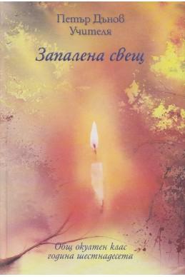 Запалена свещ - ООК, XVI година, 1936 - 1937 г.