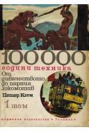 100 000 години техника - том 1