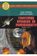 Теоретични проблеми на разузнаването ч.1