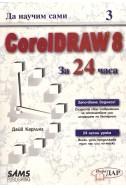 Да научим сами CorelDRAW 8 за 24 часа