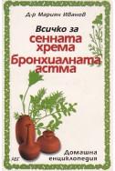 Всичко за сенната хрема и бронхиалната астма