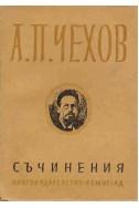 Съчинения, том 2 - А. П. Чехов