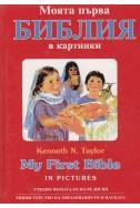 Моята първа библия в картинки/ My First Bible in Pictures - двуезична