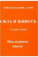 СИЛА и ЖИВОТЪ - Седма серия, том 2,  ПОСЛЕДНОТО МЯСТО