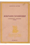 Христо Ботев – Избрани съчинения. Стихотворения. Фейлетони. Статии