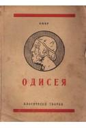 Одисея - Песни - I,V,VII,ХII,XI,XXII