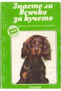 Знаете ли всичко за кучето