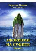Афоризми на Суфите, книга първа