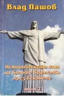 Историческият път на Бялото Братство през вековете - том 2