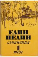 Съчинения в 6 тома Т.1: Разкази (1901 – 1906)