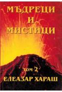 Мъдреци и мистици от всички времена - том 2