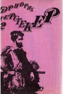 Таити - роман първа част - том втори