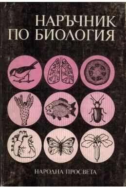 Наръчник по биология