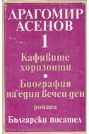 Избрани произведения - том 1