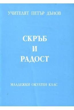 Скръб и радост - МОК, година ХVІІІ, (1938 - 1939)
