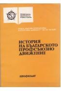 История на българското профсъюзно движение