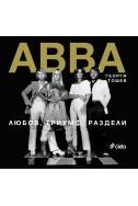 ABBA - любов, триумф, раздели