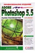 Adobe Photoshop 5.5 - пълно ръководство