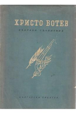 Събрани съчинения в два тома - том първи