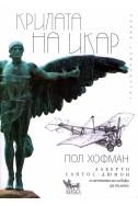 Крилата на Икар