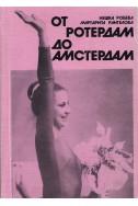 От Ротердам до Амстердам