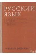 Руский язык. Учебник для высших и средних медицинских учебных зеведений
