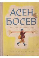 Избрани произведения / Асен Босев