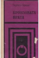 Бронзовата врата. Римски дневник