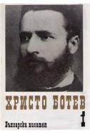 Христо Ботев/ Събрани съчинения в три тома – том 1