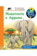 Енциклопедия за най-малките: Животните в Африка