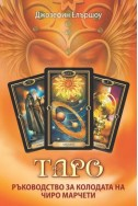 Таро: ръководство за колодата на Чиро Марчети