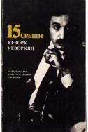 15 срещи - Кеворк Кеворкян