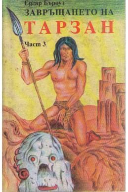 Завръщането на Тарзан - част 3