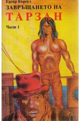 Завръщането на Тарзан - част 1