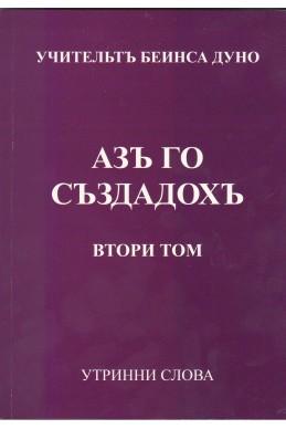 Аз го създадох - УС, том 2, (1936 - 1937)