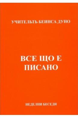 Все що е писано - НБ, 1917 г.