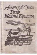 Граф Монте Кристо - 1